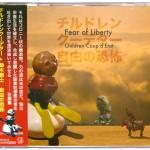 Fear-of-liberty-CD