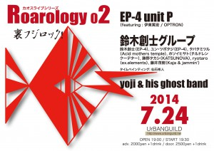 2014-7-24 Roarology 02 flyer